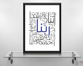Rabbana Dua - Islamic Wall Art and Arabic Calligraphy | Islamic Decor and Art Prints | Modern Islamic Wall Art & Digital Paintings