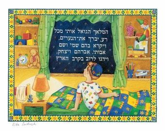 Judaica, Art, Evening Blessing