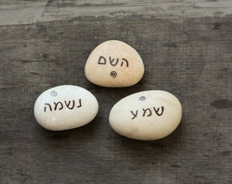 Hebrew inspirational stones , spiral Israel holy land unique beach pebbles Hebrew words gifts jewish painted rock