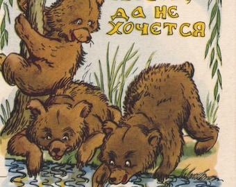 Postcard Drawing by Nosov, Bears - 1956, Izogiz Publ.