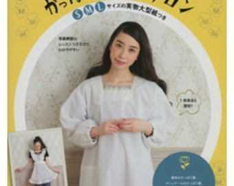 Kurai Muki - - Sewing APRON Cooking Dress and Apron - Japanese Craft Book