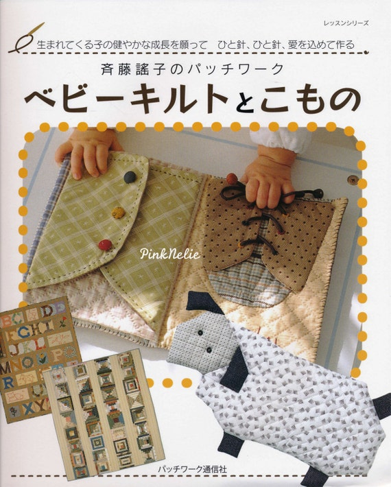 Patchwork Book Cover Pattern : Items similar to yoko saito baby quilt japanese patchwork