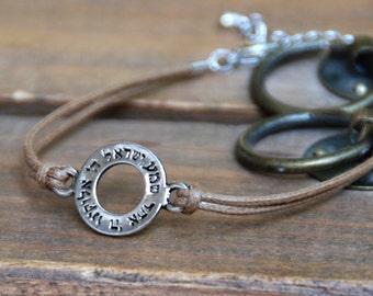Shema Israel Kabbala bracelet camel brown string Evil Eye bracelet