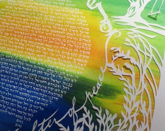 Shelter of Peace Papercut Ketubah - Hebrew - calligraphy - wedding artwork