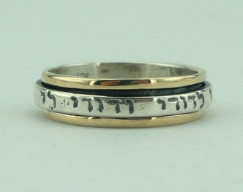 New 9K Yellow Gold and Sterling Silver Kabbalah Swivel band size 9 (D R502
