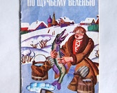Russian Classics - Children's Folk Fairy Tale - By the Pike's Wish edited by A Tolstoy - 1986 - from Soviet Union / USSR