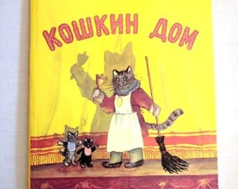 Russian Children's Vintage Book - The Cat's House by Samuil Marshak - Poem Potry Play - 1992 - from Russia