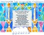 SHABBAT BLESSING Yehi Ratzon - Judaica Wall art print - Jewish Judaica Art - Hebrew English - Jewish Home Gift - Jewish Holidays gift