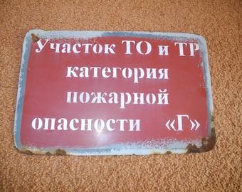 "Soviet door tags, Vintage door sign, wall hanging plate from USSR, poster ""Fire hazard category"""