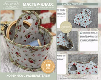 "PDF Sewing Tutorial ""Basket for needlework"" (in Russian)"