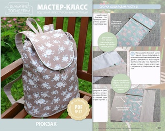 "PDF Sewing Tutorial ""Backpack"" (in Russian)"