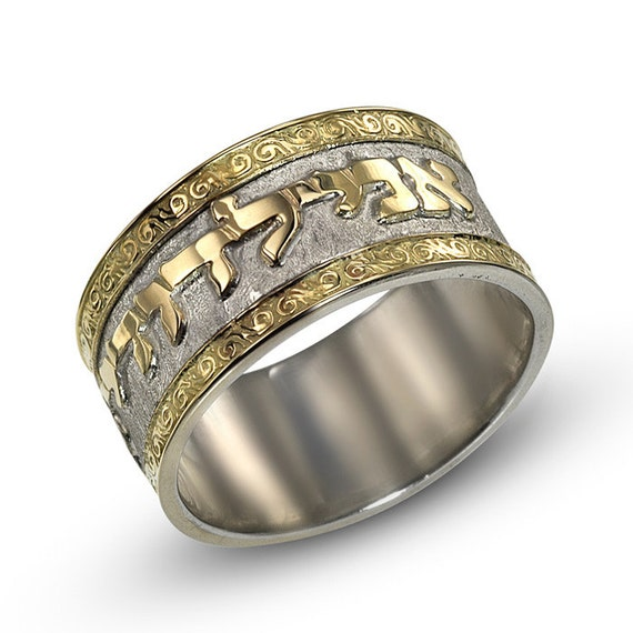 Whimsical Silver And Yellow Gold Jewish Wedding Band Hebrew