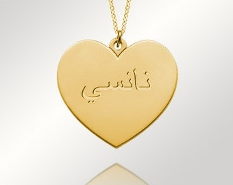 Gold Engraved Heart Arabic Name Necklace,Arabic Necklace,Sterling Silver Arabic Name Necklace,Gift,Personalized Necklace,Custom Arabic N042