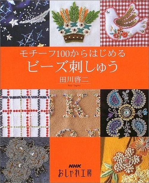 Haute couture beads motif japanese craft book hand bead