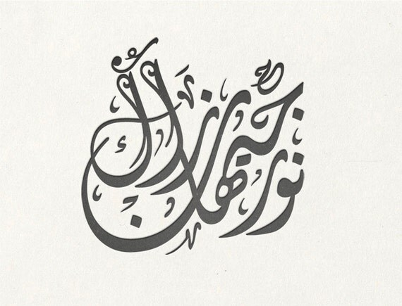 Custom arabic calligraphy two names by natoof on etsy