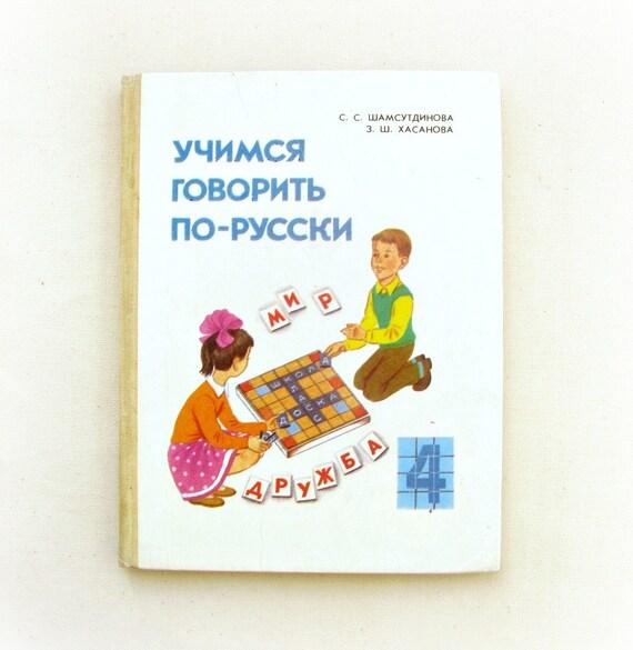 how to speak to children book