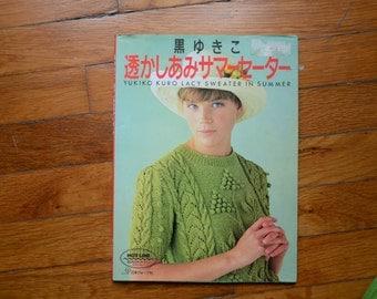 Lacy Sweater In Summer, Vintage Crochet Knitting Craft Japanese Used Book, Yukiko Kuro, Out of Print, Destash