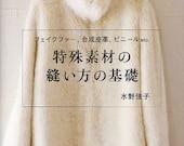 Basic of Special Material Fabric Sewing - Japanese Pattern Book for Women, Yoshiko Mizuno, Sewing Tutorial, Coat, Tunic, Shirt, Bag, B998