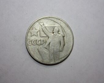 1967 - 50 copecks - 50 years of Soviet power - Vladimir Lenin - USSR Money - Soviet Russian metal coin - Collectable