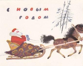 """Vintage """"Happy New Year"""" x2 Postcard - 1965, Soviet Artist. Condition 4/10"""