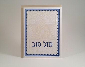 Letterpressed Mazel Tov Card -- Navy and Transparent Ink