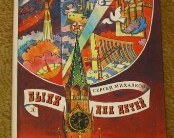 Communist Soviet Propaganda Book - Stories for Children by Sergei Mikhalkov - Childrens Kids - 1985 - from Russia / Soviet Union / USSR