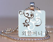 Weh-halmoni (Maternal Grandmother in Korean) Adoption Pendant - Your Choice of Color and Personalization
