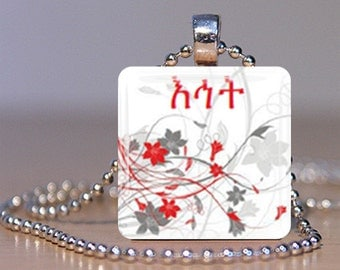 Ehit (Sister in Amharic) Ethiopian Pendant - Your Choice of Color and Personalization