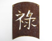Prosperity Kanji Symbol Asian Garden Art Recycled Metal Home Decor
