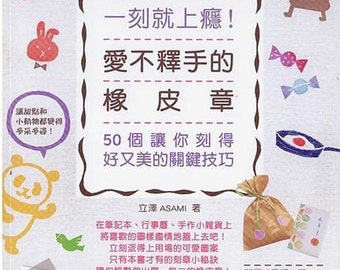 50 Easy Handmade Rubber Stamps by Asami Japanese Craft Book (In Chinese)