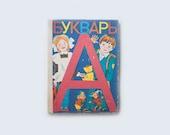 Vintage soviet  ABC book