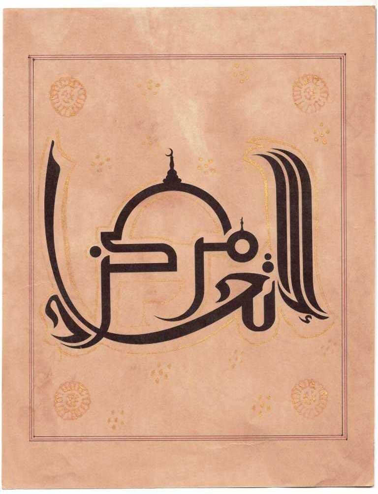 Indo islamic arabic fine kalma calligraphy wall art decor for Arabic calligraphy decoration