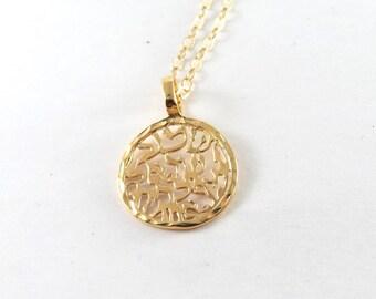 Shema Israel necklace, gold shema israel Necklace,shma israel necklace, Gold Disc necklace, Jewish jewlery, Judaica jewelry,gold filled