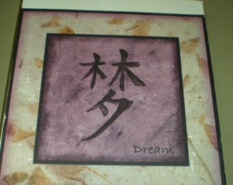 """Chinese symbol for """"Dream"""" - Canvas size 20.3 x 25.4cm - Hand Made"""