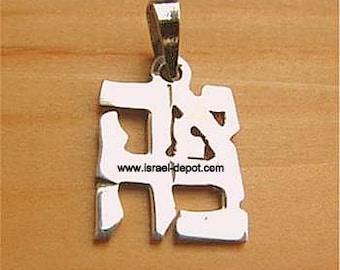 Sterling .925 Silver Pendant Love AHAVA Hebrew Israel