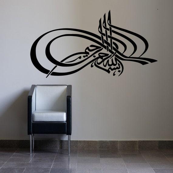 Islamic Muslim Art Islamic Calligraphy Bismillah Wall Sticker