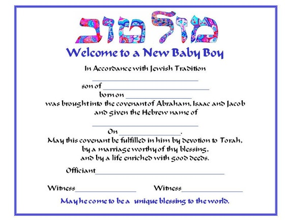 Mazel Tov Baby Naming Certificate Blue Birth Announcement
