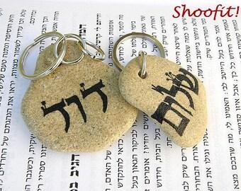 Judaica,bat mitzvah,bar mitzvah,Hebrew name keychain,keychain, hebrew name keyring, jewish gift, Israel gift, Jerusalem gift, Jerusalem