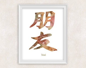 Friendship Symbol Art Watercolor Print - Friendship Gift - Home Decor 8x10 PRINT - Item #738A