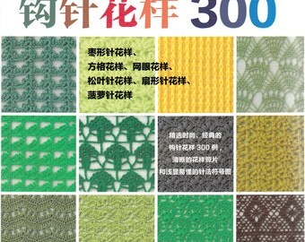 Crocheting Patterns Book 300 - Japanese craft book (in Simplified Chinese)