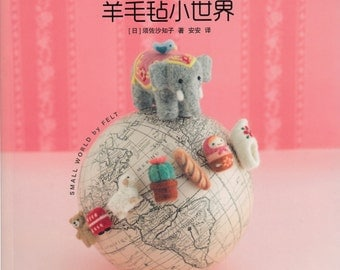Master Susa Sachiko Collection 03 - Small World by Felt - Japanese craft book (in Simplified Chinese)