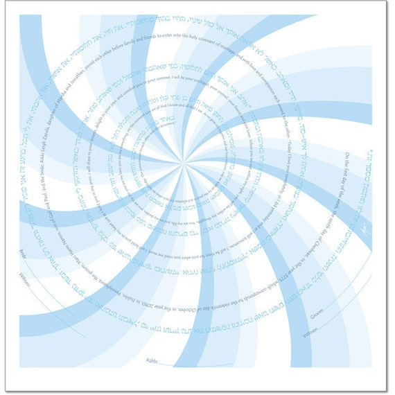 Personalized Ketubah: You Spin Me Round III