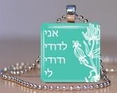 """Hebrew """"Ani L'Dodi v'Dodi Li"""" Pendant"""