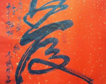 CHINESE CALLIGRAPHY--  Making a Fortune