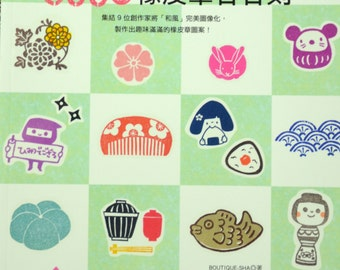 Traditional Japanese Motifs Eraser Stamps Design Book - Japanese Craft Book (In Chinese)
