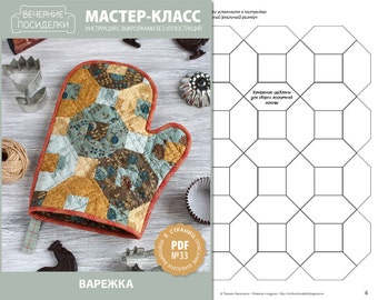 "PDF Sewing Pattern ""Oven glove"" (in Russian)"