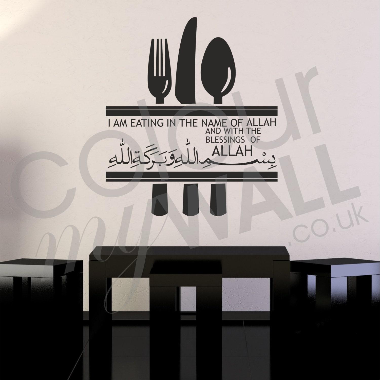 dua before eating islamic muslim vinyl wall decal by islamic wall stickers