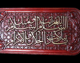 islamic carving : arabic calligraphy ,  supplication