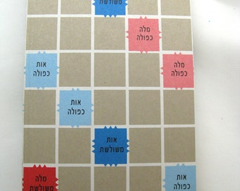 Hebrew Scrabble game board notepad - large - unique Jewish gift