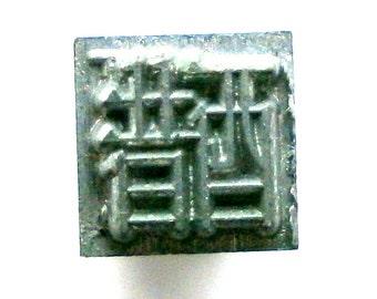 Vintage Japanese Typewriter Key - Metal Stamp - Kanji Stamp - Chinese Character - Vintage Typewriter -  Vinegar (2)